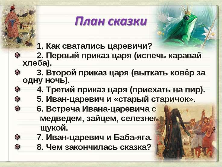 1. Как сватались царевичи? 1. Как сватались царевичи? 2. Первый приказ царя (...