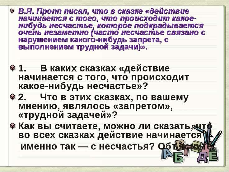 В.Я. Пропп писал, что в сказке «действие начинается с того, что происходит ка...