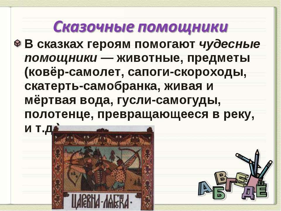 В сказках героям помогают чудесные помощники — животные, предметы (ковёр-само...