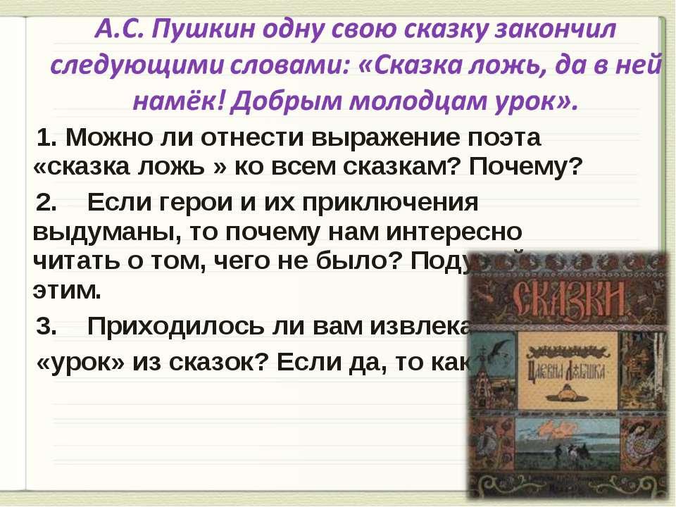 1. Можно ли отнести выражение поэта «сказка ложь » ко всем сказкам? Почему? 1...
