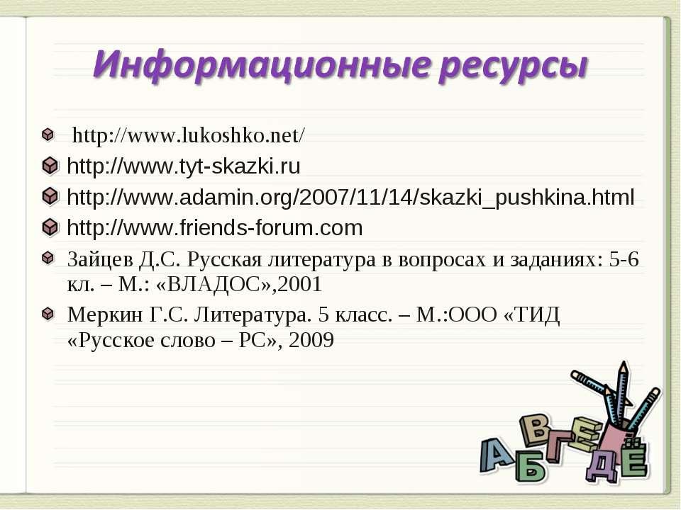 http://www.lukoshko.net/ http://www.lukoshko.net/ http://www.tyt-skazki.ru ht...