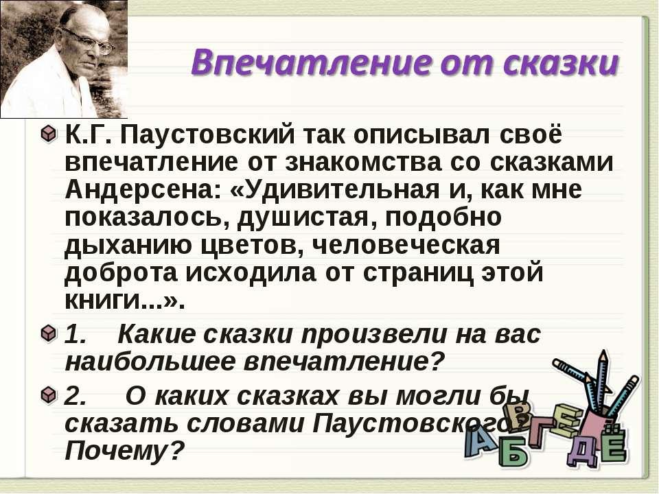 К.Г. Паустовский так описывал своё впечатление от знакомства со сказками Анде...