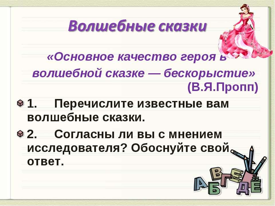 «Основное качество героя в «Основное качество героя в волшебной сказке — беск...