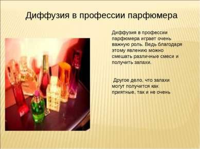 Диффузия в профессии парфюмера Диффузия в профессии парфюмера играет очень ва...