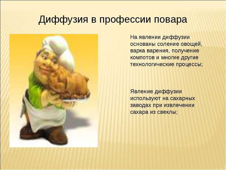 Диффузия в профессии повара На явлении диффузии основаны соление овощей, варк...
