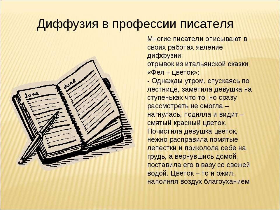 Диффузия в профессии писателя Многие писатели описывают в своих работах явлен...