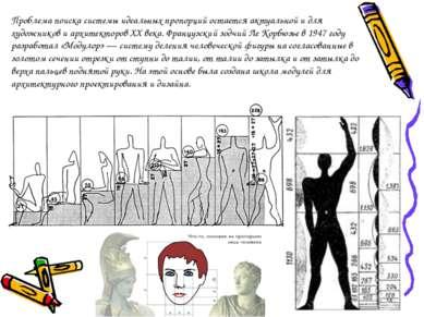 Проблема поиска системы идеальных пропорций остается актуальной и для художни...