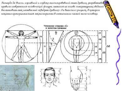 Леонардо да Винчи, изучавший и глубоко анализировавший опыт древних, разрабат...