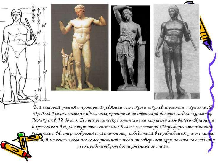 Вся история учения о пропорциях связана с поисками законов гармонии и красоты...
