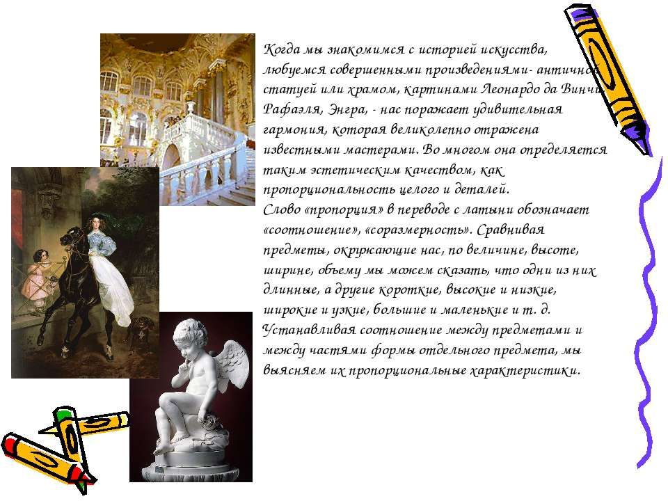 Когда мы знакомимся с историей искусства, любуемся совершенными произведениям...