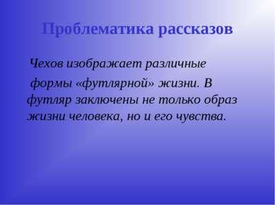 Проблематика рассказов Чехов изображает различные формы «футлярной» жизни. В ...