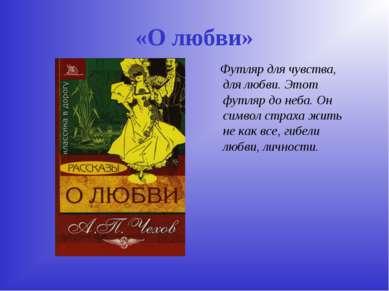 «О любви» Футляр для чувства, для любви. Этот футляр до неба. Он символ страх...