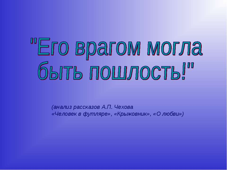 (анализ рассказов А.П. Чехова «Человек в футляре», «Крыжовник», «О любви»)