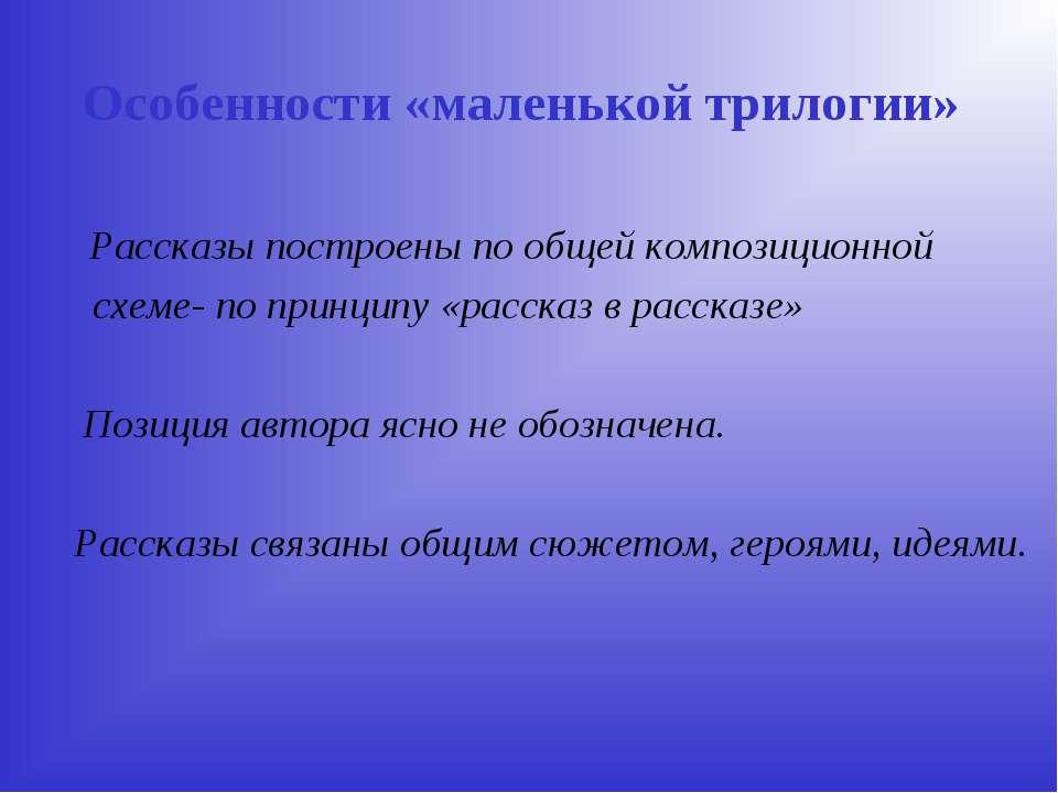 Особенности «маленькой трилогии» Рассказы построены по общей композиционной с...