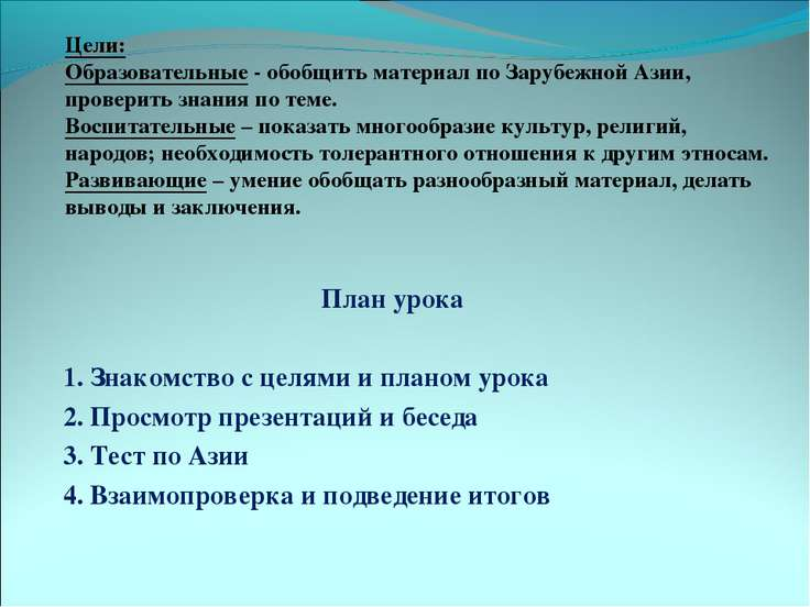 План урока 1. Знакомство с целями и планом урока 2. Просмотр презентаций и бе...