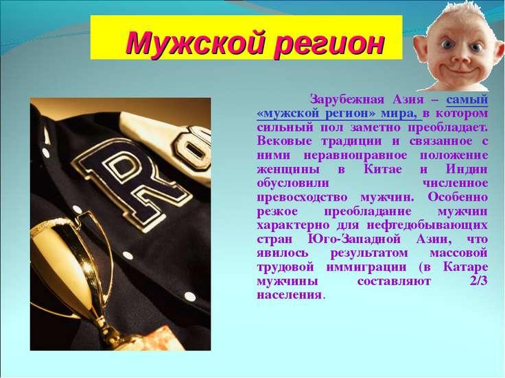 Мужской регион Зарубежная Азия – самый «мужской регион» мира, в котором сильн...