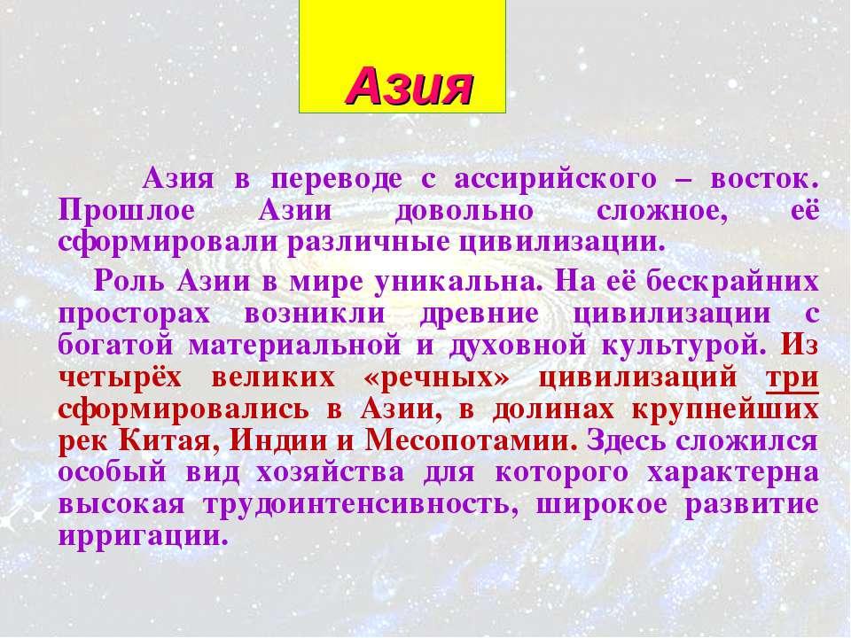 Азия Азия в переводе с ассирийского – восток. Прошлое Азии довольно сложное, ...