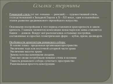 Романский стиль (от лат. romanus — римский) — художественный стиль, господств...
