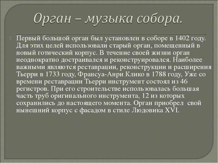 Первый большой орган был установлен в соборе в 1402 году. Для этих целей испо...