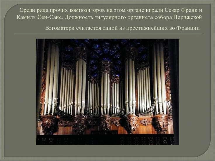 . Среди ряда прочих композиторов на этом органе играли Сезар Франк и Камиль С...