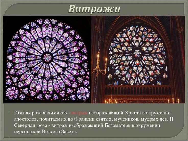 Южная роза алхимиков - витраж изображающий Христа в окружении апостолов, почи...