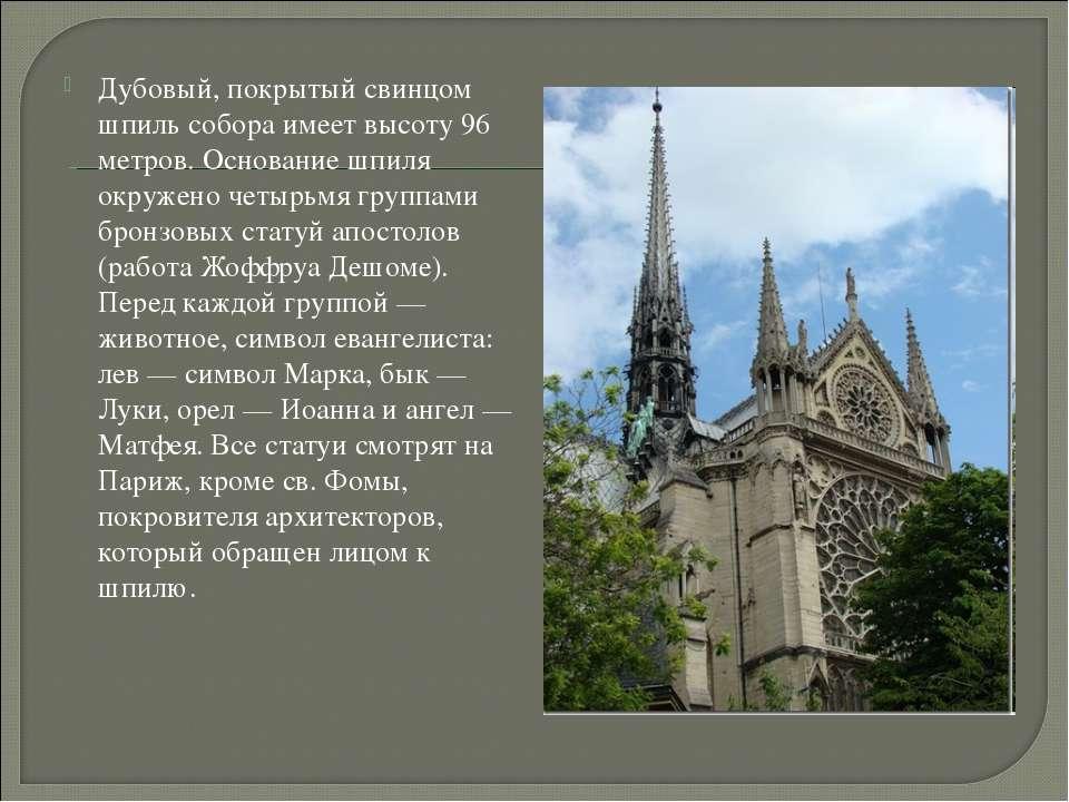 Дубовый, покрытый свинцом шпиль собора имеет высоту 96 метров. Основание шпил...