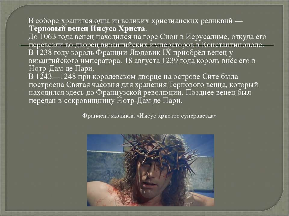 В соборе хранится одна из великих христианских реликвий — Терновый венец Иису...