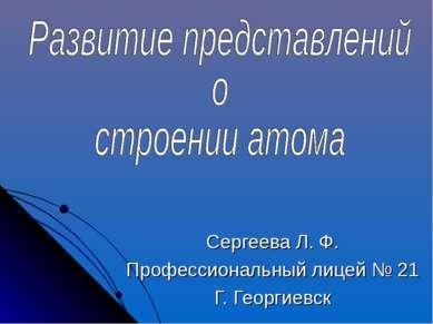 Сергеева Л. Ф. Профессиональный лицей № 21 Г. Георгиевск
