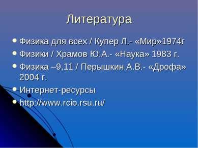 Литература Физика для всех / Купер Л.- «Мир»1974г Физики / Храмов Ю.А.- «Наук...