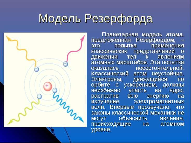 Модель Резерфорда Планетарная модель атома, предложенная Резерфордом, – это п...