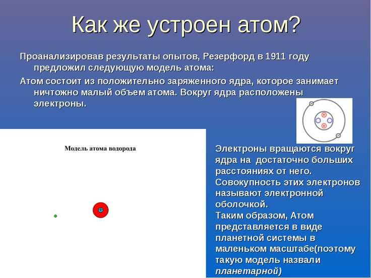 Как же устроен атом? Проанализировав результаты опытов, Резерфорд в 1911 году...