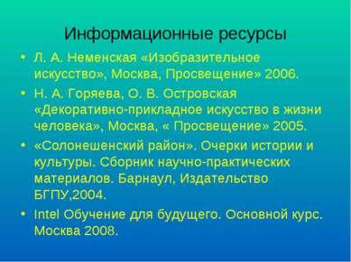 Информационные ресурсы Л. А. Неменская «Изобразительное искусство», Москва, П...