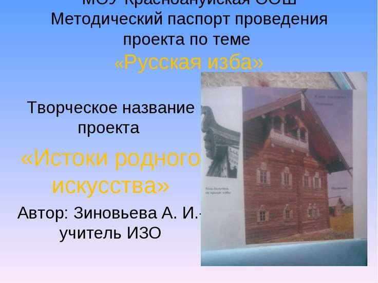 МОУ Красноануйская ООШ Методический паспорт проведения проекта по теме «Русск...