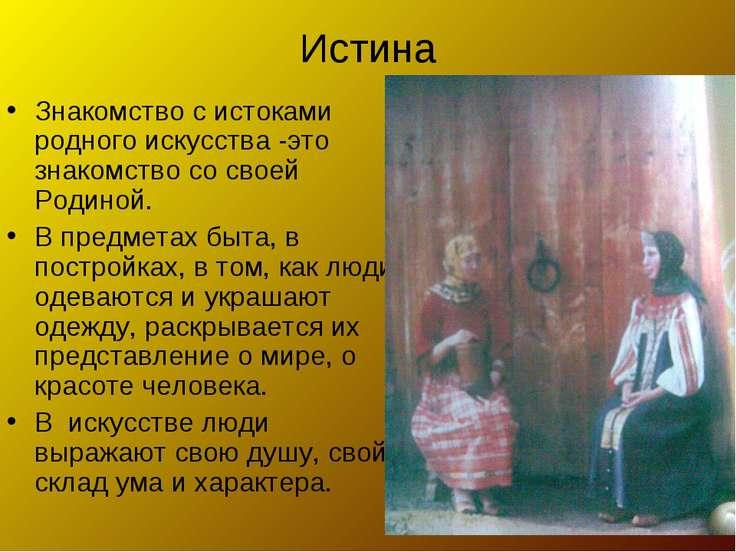 Истина Знакомство с истоками родного искусства -это знакомство со своей Родин...
