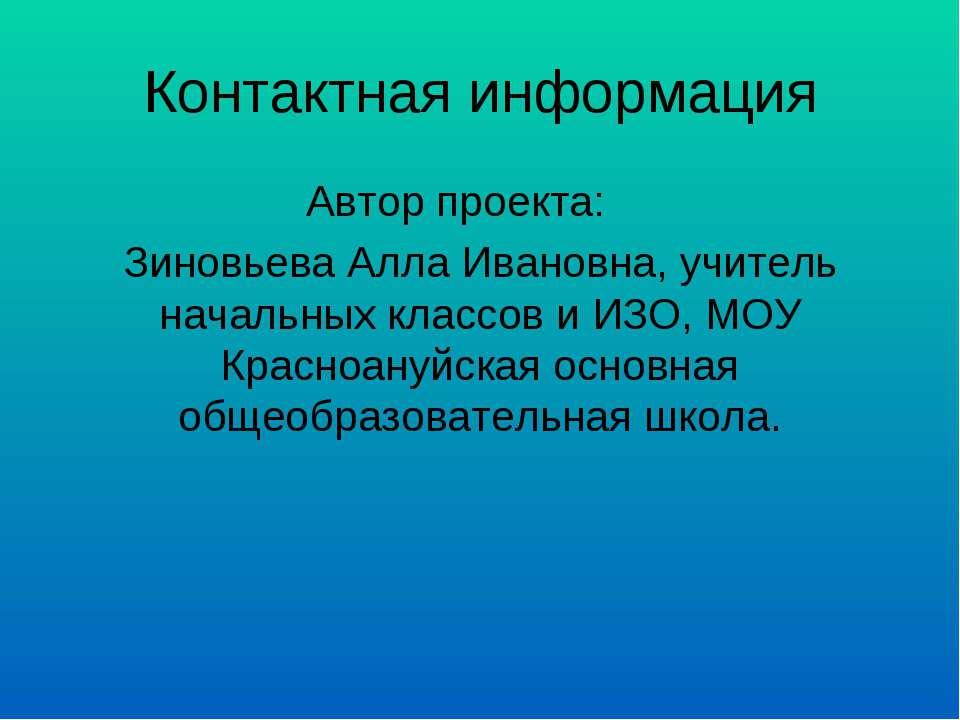 Контактная информация Автор проекта: Зиновьева Алла Ивановна, учитель начальн...