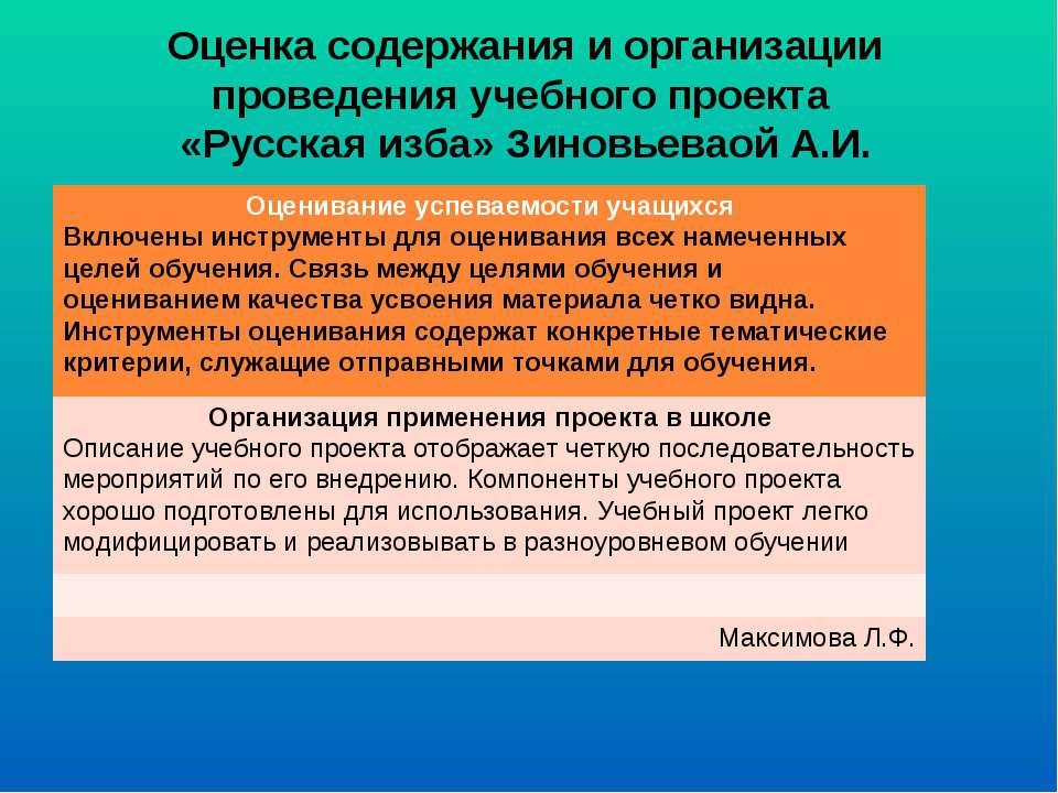 Оценка содержания и организации проведения учебного проекта «Русская изба» Зи...