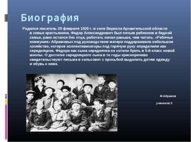 Биография Родился писатель 29февраля 1920г. вселе Веркола Архангельской об...