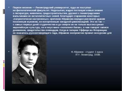 Первое везение— Ленинградский университет, куда онпоступил нафилологически...