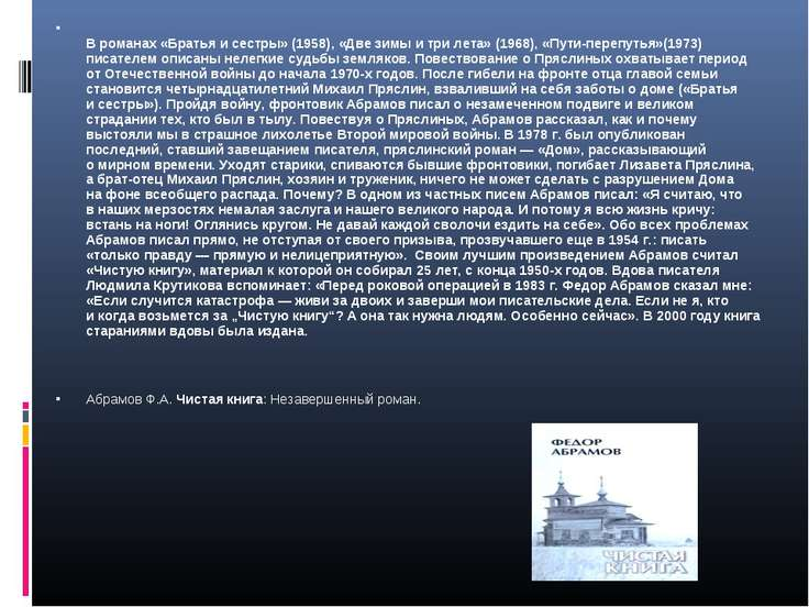 Вроманах «Братья исестры» (1958), «Две зимы итри лета» (1968), «Пути-переп...