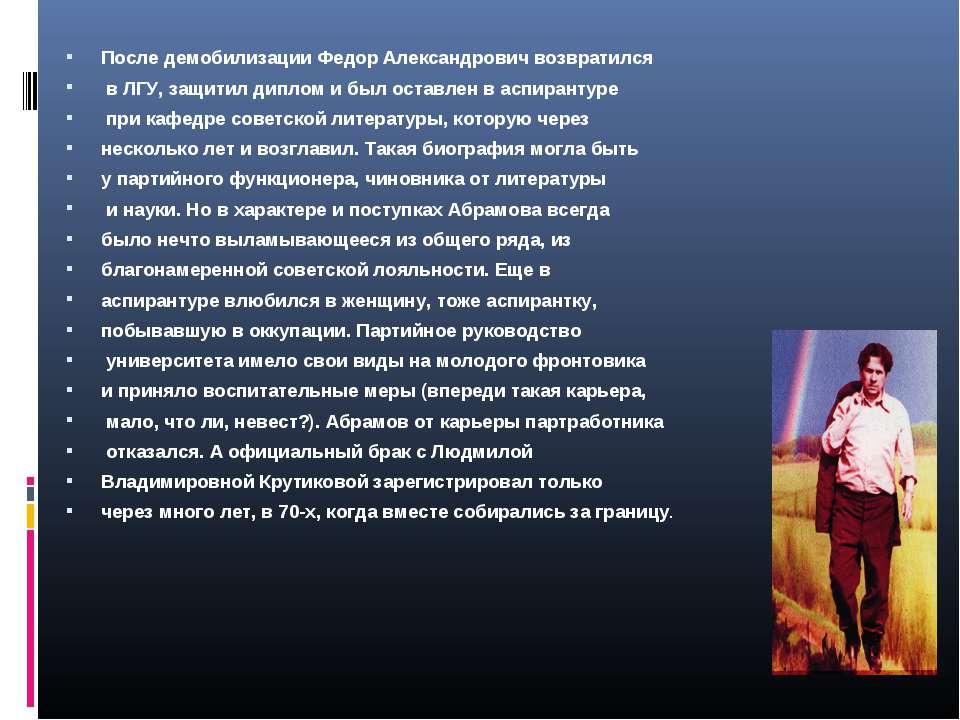 После демобилизации Федор Александрович возвратился вЛГУ, защитил диплом иб...