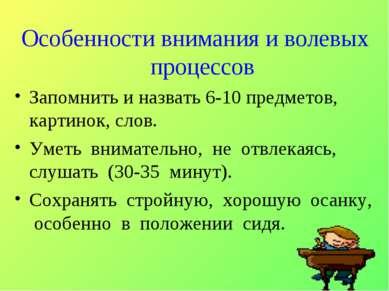 Особенности внимания и волевых процессов Запомнить и назвать 6-10 предметов, ...