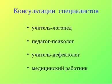 Консультации специалистов учитель-логопед педагог-психолог учитель-дефектолог...
