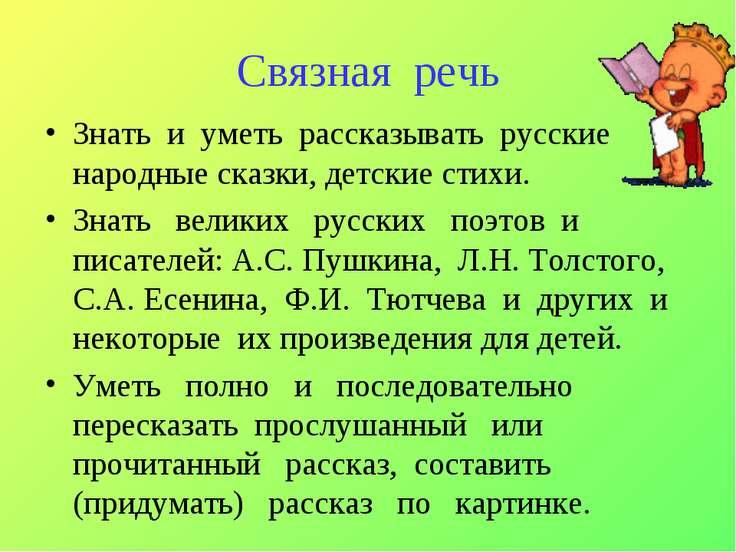 Связная речь Знать и уметь рассказывать русские народные сказки, детские стих...