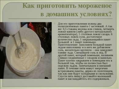 Как приготовить мороженое в домашних условиях? Для его приготовления нужны дв...