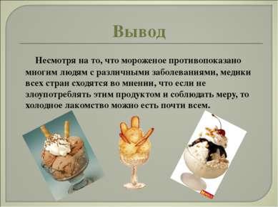 Вывод Несмотря на то, что мороженое противопоказано многим людям с различными...