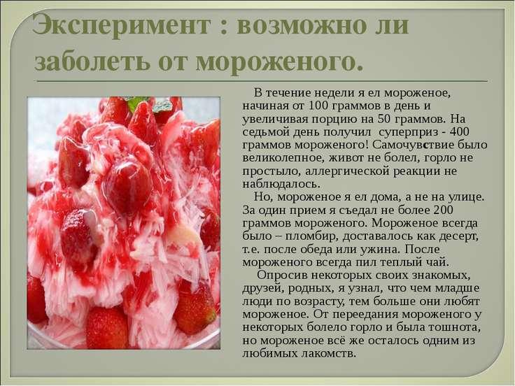 Эксперимент : возможно ли заболеть от мороженого. В течение недели я ел морож...