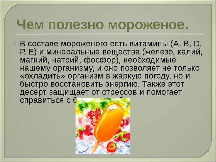 Чем полезно мороженое. В составе мороженого есть витамины (А, В, D, Р, Е) и м...
