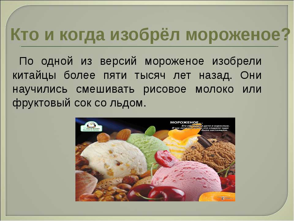 Кто и когда изобрёл мороженое? По одной из версий мороженое изобрели китайцы ...