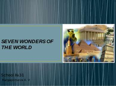SEVEN WONDERS OF THE WORLD School №31 Kargapoltseva A. V.