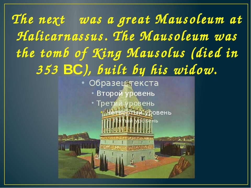 The next was a great Mausoleum at Halicarnassus. The Mausoleum was the tomb o...